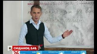 Експрес-урок – Суржик
