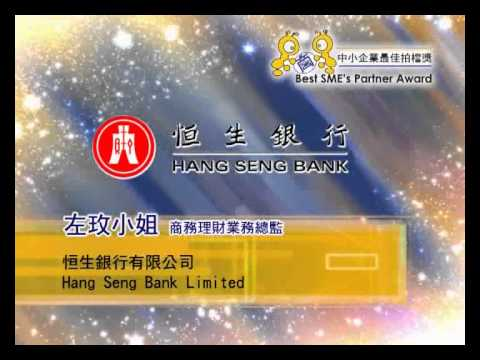 2013年度中小企業最佳拍擋獎 - HangSeng Bank Limited