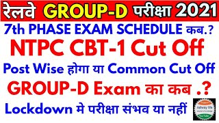 NTPC 7th phase Update कब & Group-d exam || NTPC cbt1 cut off post wise hoga ya common cut hoga