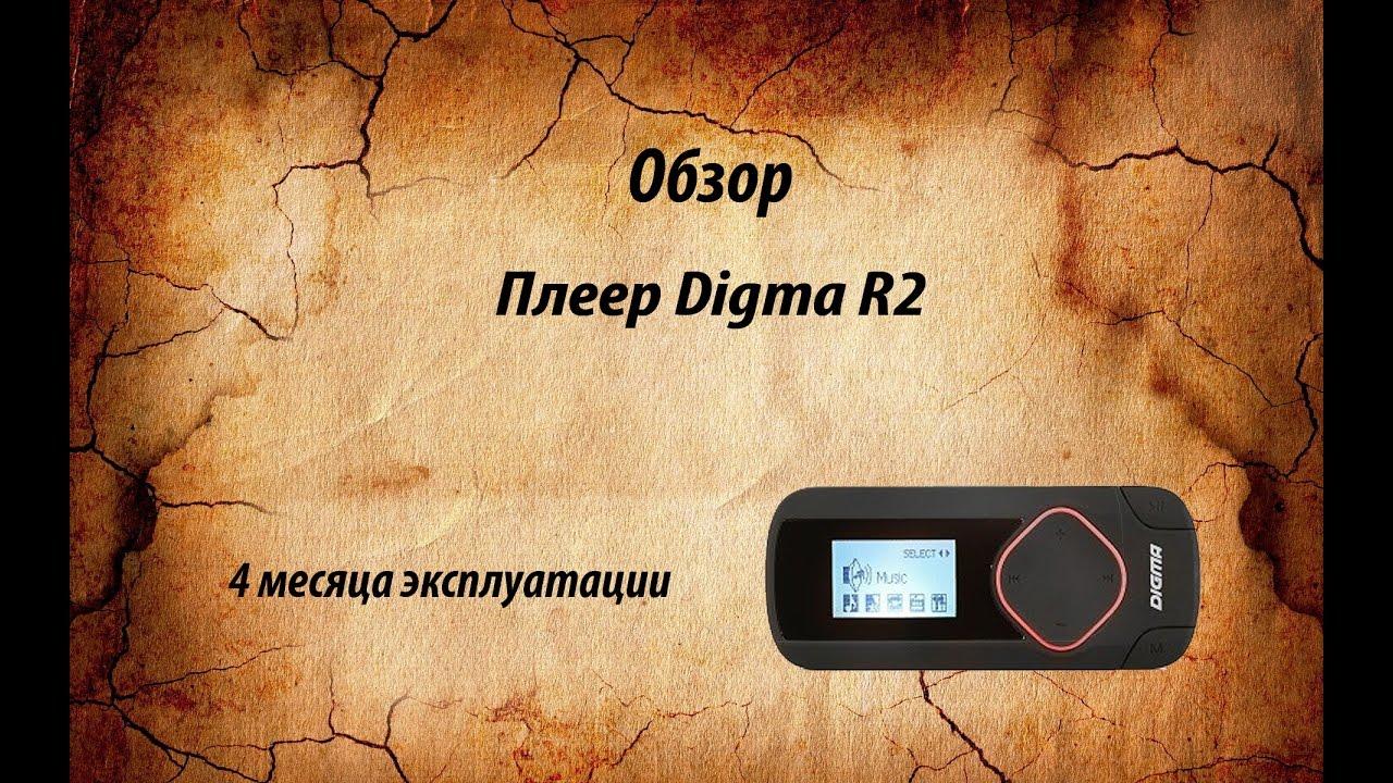 MP3-плеер Digma Cyber 3 8Gb красный - YouTube