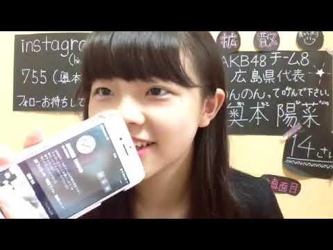 奥本 陽菜(AKB48 チーム8) 2018年09月15日09時37分 SHOWROOM配信