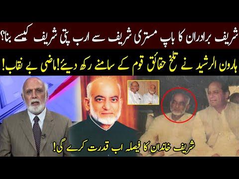 History of Sharif family by Haroon ur Rasheed | Father of Nawaz Sharif | 28 May 2021 | 92NewsHD thumbnail
