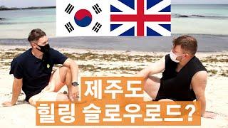 영국과 한국의 여행 문화 차이는? (+ 대박 이쁜 제주…