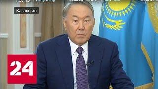 Эксклюзивное интервью Нурсултана Назарбаева телеканалу 'Россия 24'