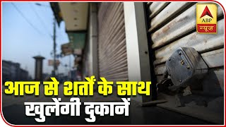 Lockdown: Shops To Open Across Country With Restrictions | Corona 50 | ABP News