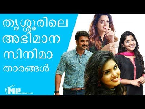 Malayalam Movie stars from Thrissur