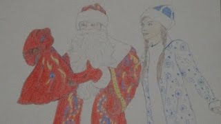 Дед Мороз и Снегурочка . Рисунок. Ded Moroz and Snegurochka . Drawing.