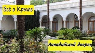 видео Воронцовский дворец-музей, Алупка, Крым: описание, фото, где находится на карте, как добраться