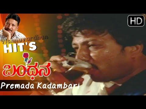 Premada Kadambari - Kannada Sad Song | Bandhana Kannada Movie | Vishnuvardhan Hit Songs Full HD