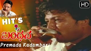 """Premada Kadambari"" Sad Song 
