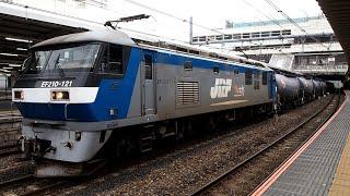 2020/07/21 【石油+貨車配給】 EF210-121 大宮駅 | JR Freight: Oil Tank Cars & Freight Cars at Omiya
