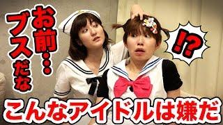 YouTube動画:【あるある】ツンデレすぎて逆に怖い!?こんなアイドルは嫌だ!やってみた!