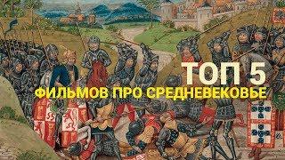 5 лучших фильмов про европейское Средневековье