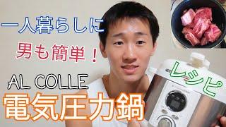 【男でも簡単】一人暮らし用の電気圧力鍋の使い方と簡単レシピ  AL COLLE(アルコレ)
