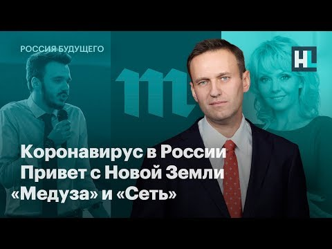 Коронавирус в России, привет с Новой Земли, «Медуза» и «Сеть»