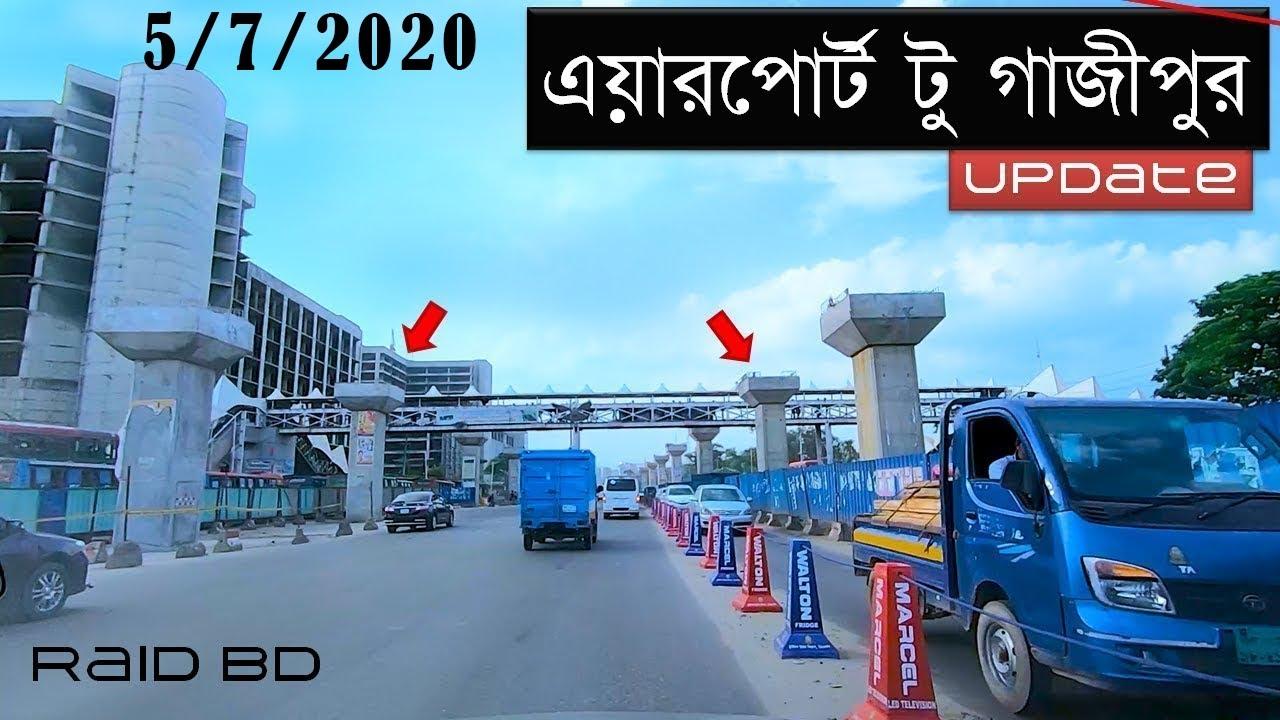 বিআরটি লাইন-৩ প্রজেক্ট আপডেট  | Airport to Gazipur Full video | Raid BD