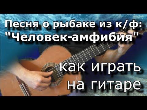 Песня из фильма человек амфибия песня рыбака текст