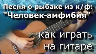"""Как играть """"Человек-амфибия"""" (Песня о рыбаке)"""