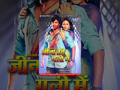 "जीना तेरी गली में - Jina Teri Gali Me - Pradeep R. Pandey "" Chintu"" -Bhojpuri Full Movie"