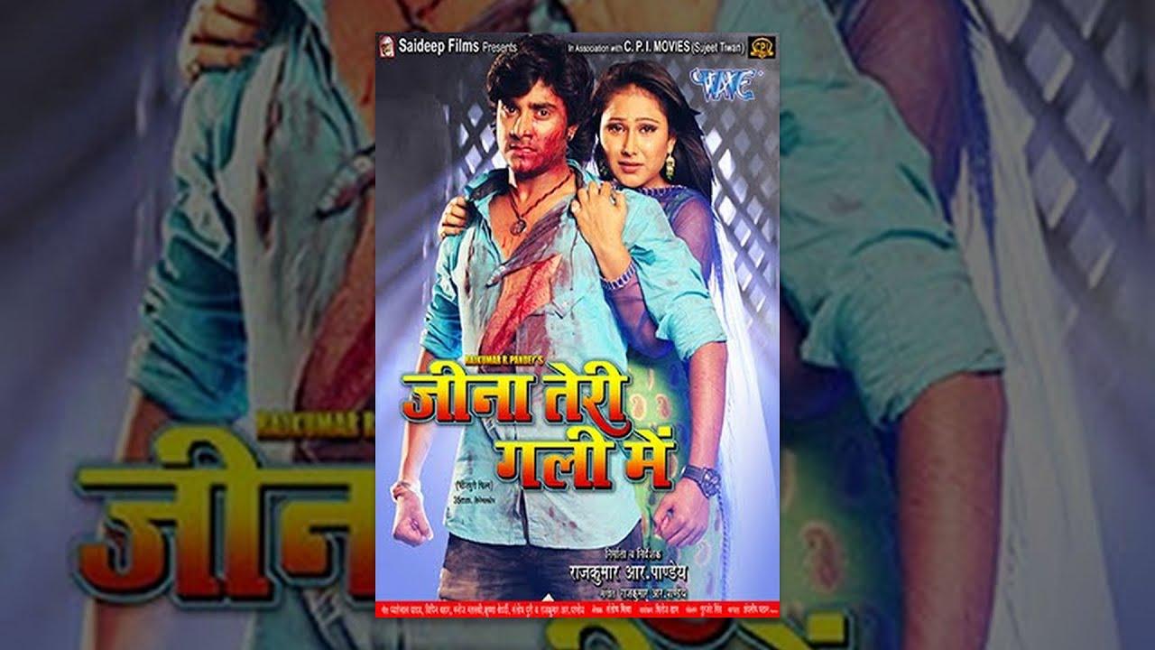"Download जीना तेरी गली में - Jina Teri Gali Me - Pradeep R. Pandey "" Chintu"" -  Bhojpuri Full Movie"