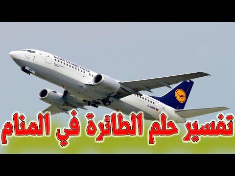 تفسير حلم السفر للعزباء والمتزوجة والحامل Travel Passenger Passenger Jet