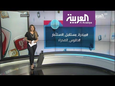 تفاعلكم | كل ما تحتاج أن تعرفه عن مبادرة مستقبل الاستثمار السعودية  - نشر قبل 1 ساعة