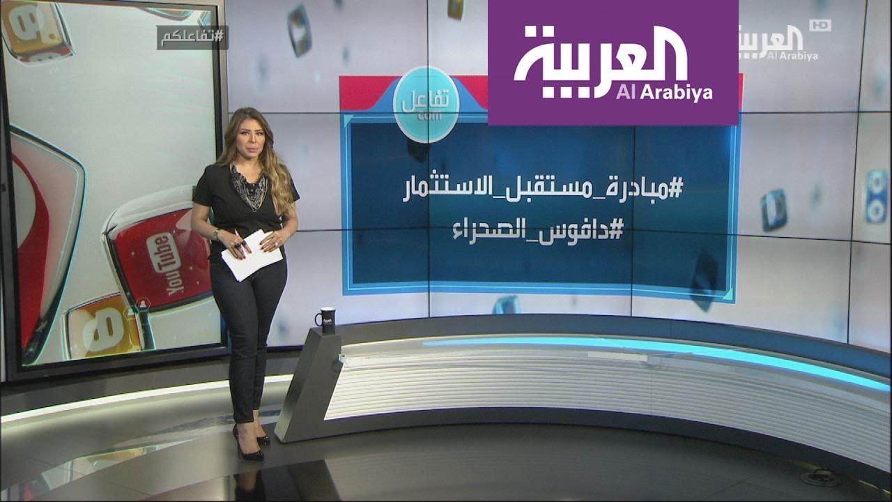تفاعلكم   كل ما تحتاج أن تعرفه عن مبادرة مستقبل الاستثمار السعودية