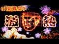 【CR新夏祭りZF-T】花菱一家再び!仕掛け花火激熱 リーチ大当たり演出 後編 動画
