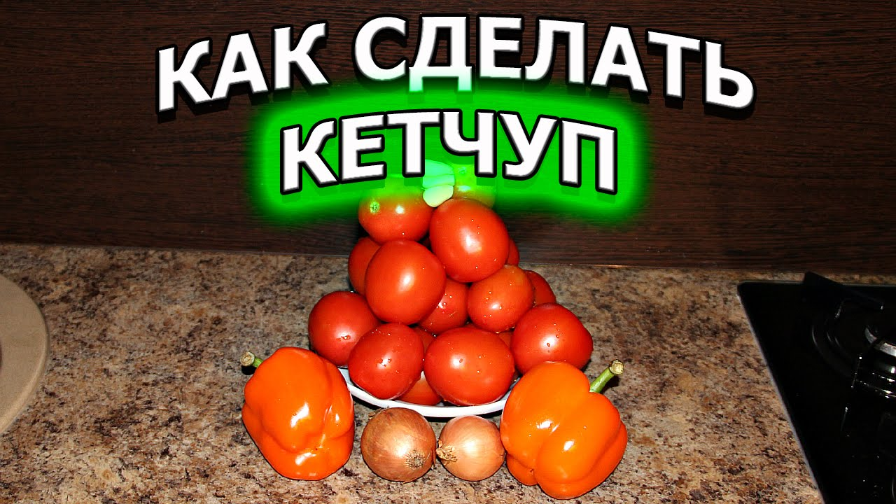 Як зробити кетчуп рецепт