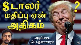 Dollars vs Rupees - Economics in Tamil | Dr V S Jithendra