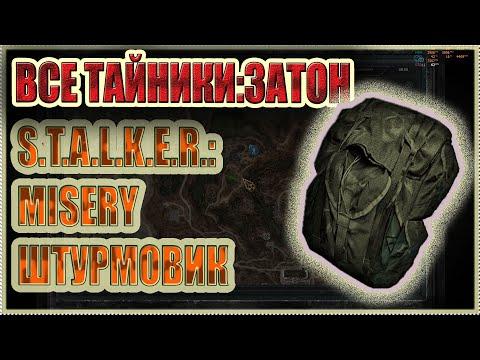 ВСЕ ТАЙНИКИ S.T.A.L.K.E.R. ЗОВ ПРИПЯТИ:  MISERY   МИЗЕРИ 2.2.1. ЗАТОН. СПЕЦИАЛИЗАЦИЯ: ШТУРМОВИК