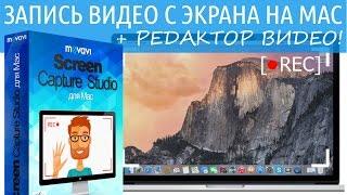 Теперь для Mac OS! Программа для записи видео с экрана от Movavi(Попробуйте программу для записи видео с экрана Mac OS от Movavi!, 2016-06-01T10:33:48.000Z)