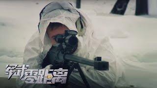 《军武零距离》 20200523 揭秘俄罗斯大口径轻武器|军迷天下