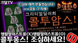【D2R】디아블로2레저렉션:콜투움스 조심하세요!(크딜의 콜투암스! 완성!)D2R.RuneWord:Call to arms. made by critical dealerTV!