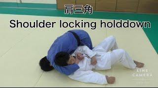 柔道:肩三角 (JUDO:Shoulder Locking holddown)