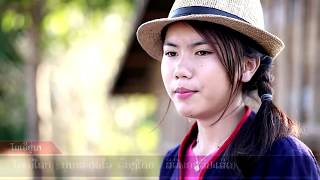 UNA MUSIC | ຮັກບ່າວເມຍປະ | ฮักบ่าวเมียปะ (ສິລິພອນ ສີປະສີດ)