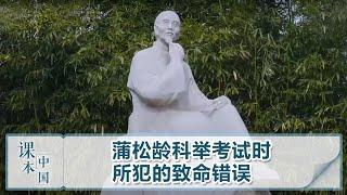 [跟着书本去旅行]蒲松龄科举考试时所犯的致命错误| 课本中国