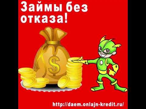 Займы онлайн на карту. Где взять заем онлайн в России?