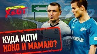 НОВАЯ ЖИЗНЬ КОКОРИНА И МАМАЕВА | Месси переходит к Гвардиоле | Кого обидела ФИФА 20?