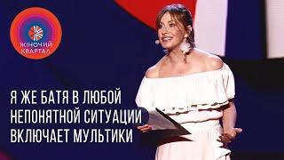 Я ЖЕ БАТЯ   Новый Женский Квартал 2019