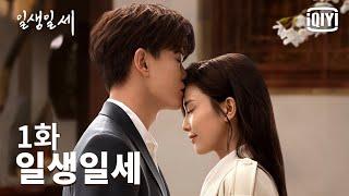 [도시 로맨스] 일생일세 1화 | iQiyi Korea