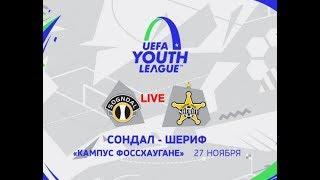 UEFA Youth League. Сондал (Норвегия) U-19 - ФК Шериф (Тирасполь) U-19 . 3-1. 27.11.2019