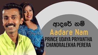 Aadare Nam | Prince Udaya Priyantha & Chandralekha Perera | Sinhala Music Song