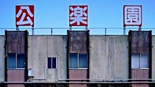 ホテル公楽園 激渋昭和味わいのホテルに懐かし自販機コーナー thumbnail