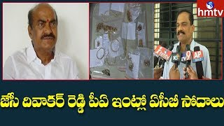 ACB Raids on JC Diwakar Reddy Ex PA Suresh Reddy House | hmtv Telugu News