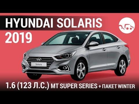 Hyundai Solaris 2019 1.6 (123 л.с.) MT Super Series + Пакет Winter - - видеообзор
