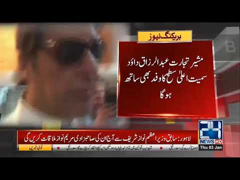 PM Imran Khan To Leave For Turkey Today