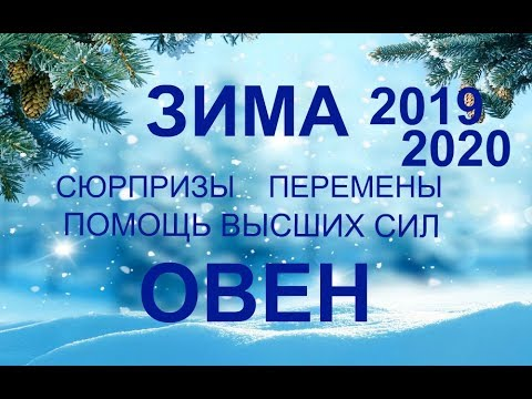 ♈ОВЕН.Сюрпризы. Перспективы. Перемены. ЗИМА 2019-2020.