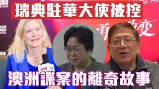 貿易戰12月15號關稅暫緩?瑞典駐華大使被控 澳洲諜案的離奇故事〈蕭若元:蕭氏新聞台〉2019-12-11