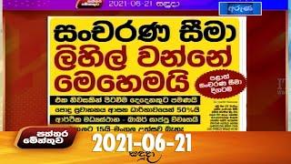 Paththaramenthuwa - (2021-06-21) | ITN Thumbnail